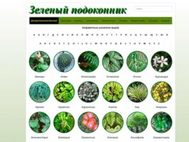 Сайт про растения